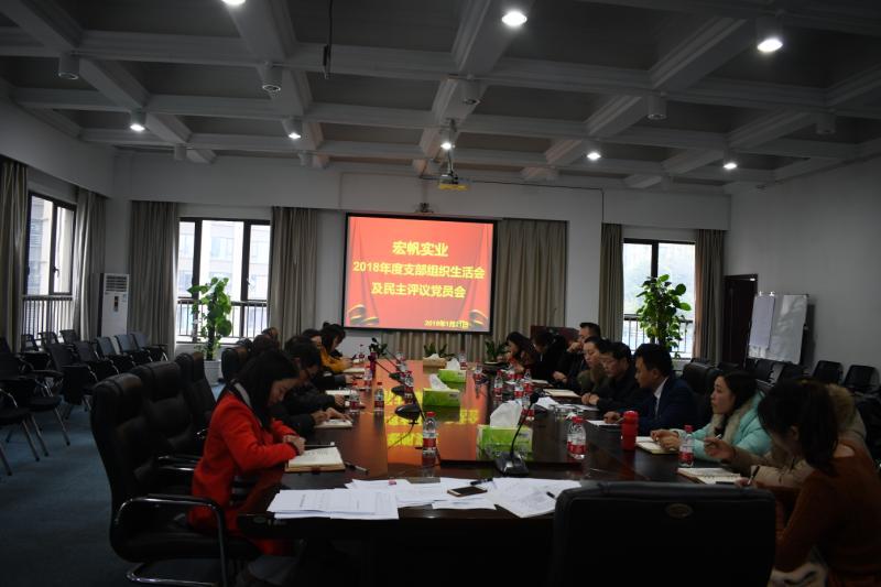 宏帆实业召开 2018年度总部支部组织生活会