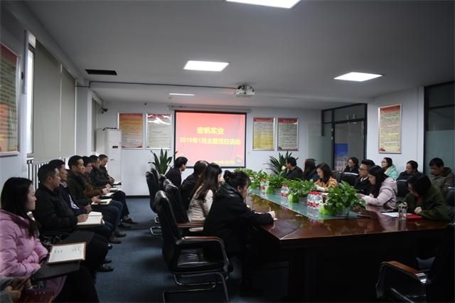 宏帆集团学习贯彻 市纪委五届三次全会会议精神