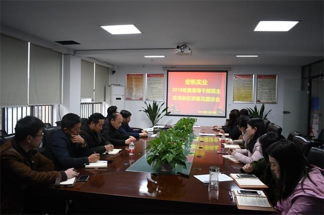 宏帆集团召开2018年度领导干部 民主生活会征求意见座谈会
