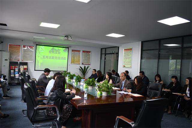 宏帆集团开展5月主题党日活动