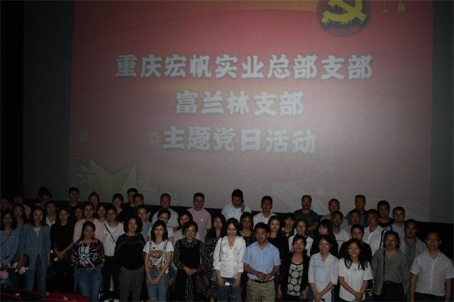 宏帆集团总部支部、富兰林支部组织观看《港珠澳大桥》主题党日活动
