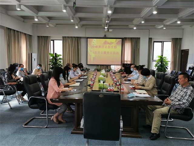 宏帆集团总部支部开展 五月主题党日活动