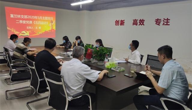 富兰林支部开展5月主题党日活动 进行党课学习