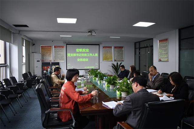 宏帆集团党委 组织开展党务工作人员业务培训